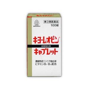 【第3類医薬品】キヨーレオピン キャプレットs 100錠 【湧永製薬】