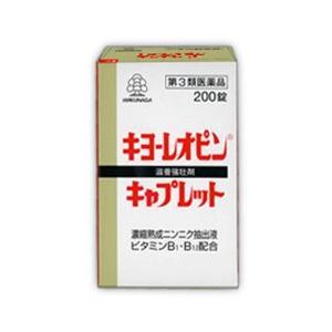【第3類医薬品】キヨーレオピン キャプレットs 200錠 【湧永製薬】