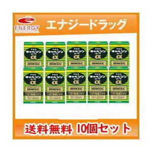 【第2類医薬品】【送料無料!お得な10個セット...の関連商品8
