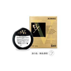 【第2類医薬品】サンテFX Vプラス 12ml  液剤 【金のサンテ】