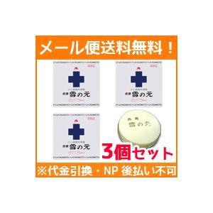【第3類医薬品】【メール便対応!送料無料・3セット】 外用 雪の元 20g×3個セット