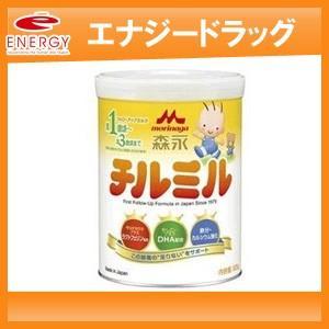 【森永】フォローアップミルク チルミル 820g