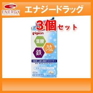 【3個セット!】【ピジョン】葉酸カルシウムプラス 60粒×3個セット 妊活サプリ マタニティサプリ ママ活|denergy
