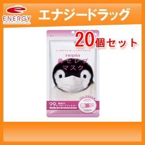 【20個セット】【王子ネピア】 ネピア 鼻セレブマスク 小さめサイズ 5枚入×20個
