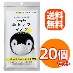 【送料無料!】【おまとめ買い!20個セット!】【王子ネピア】ネピア 鼻セレブマスク+ビタミンC 小さ...
