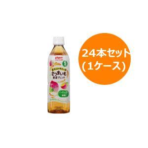 【1ケースセット】【ピジョン】赤ちゃんのやさい茶 さつまいも麦茶 500ml×24本【PET】【同梱...