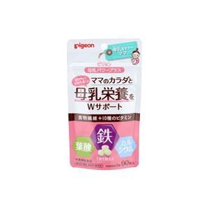 【※お取り寄せ】【ピジョン】母乳パワープラス 錠剤タイプ 90粒【食物繊維+10種のビタミン】|denergy