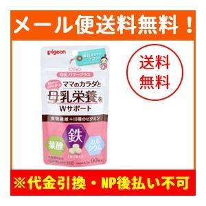 【※お取り寄せ】【メール便!送料無料!】【ピジョン】母乳パワープラス 錠剤タイプ 90粒【食物繊維+10種のビタミン】|denergy