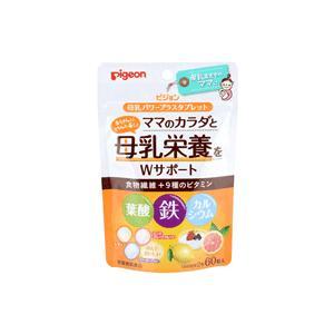 【※お取り寄せ】【ピジョン】母乳パワープラス タブレット 60粒【食物繊維+9種のビタミン】|denergy