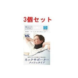 【中山式産業】Magico Labo  ネックサポーター メッシュタイプ(1コ入)×3個セット