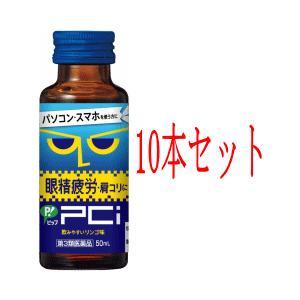 商品説明  「ピップ PCi 50ml」は、眼精疲労・肩コリに効くドリンク剤です。パソコン・スマホを...