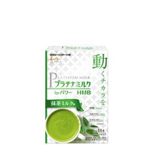 【雪印ビーンスターク】プラチナミルク パワー  抹茶ミルク味 スティックタイプ 8g×14本入|denergy