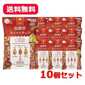【送料無料!10個セット!】【サラヤ】ロカボスタイル 低糖質スイートナッツ 175g×10個|denergy