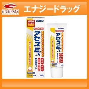 【第3類医薬品】【佐藤製薬】アセスEX 100g