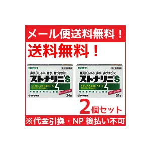 【第2類医薬品】【メール便!送料無料・2セット】 ストナリニS 24錠×2個セット |denergy