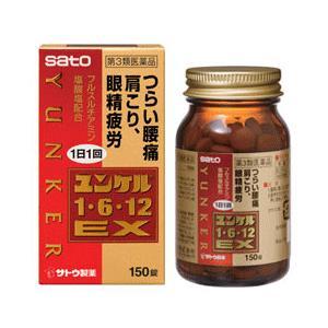 【第3類医薬品】ユンケル1・6・12EX 150錠【佐藤製薬】【ユンケル】