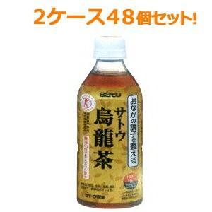 【佐藤製薬】サトウ烏龍茶 345ml×48本 2ケース【特定保健用食品】|denergy
