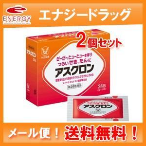 【定形外郵便!送料無料!】【2個セット】【第2類医薬品】【大正製薬】アスクロン 24包×2個セット