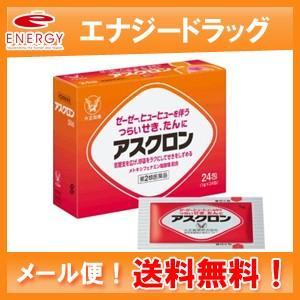 【定形外郵便!送料無料!】【第2類医薬品】【大正製薬】アスクロン 24包