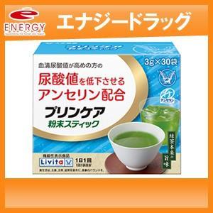 プリンケア 粉末スティック 30包 大正製薬 Livita リビタ 特定保健用食品 トクホ