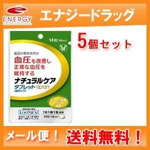 【メール便!送料無料!5個セット!】【大正製薬】ナチュラルケア タブレット 14粒×5個