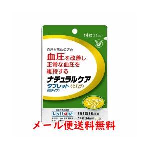 【メール便送料無料!】【大正製薬】ナチュラルケア タブレット 14粒
