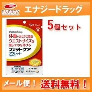 【メール便!送料無料!5個セット!】【大正製薬】ファットケアタブレット 42粒(14日分)×5個