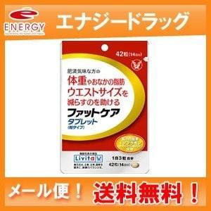 【メール便送料無料】【大正製薬】ファットケアタブレット 42粒(14日分)