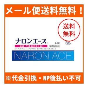 【第(2)類医薬品】【メール便】【大正製薬】ナロンエース T...
