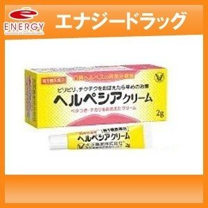 ヘルペシアクリーム 2g 大正製薬   ■ 要メール確認 ■薬剤師の確認後の発送となります。 ※セル...