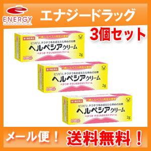 3個セット  ヘルペシアクリーム 2g×3セット 大正製薬  ■ 要メール確認 ■薬剤師確認後発送と...