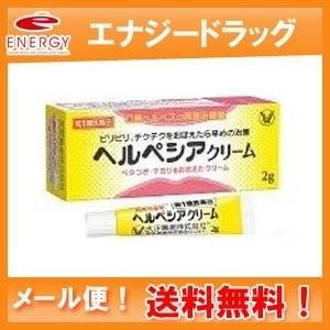 ヘルペシアクリーム 2g 大正製薬  ■ 要メール確認 ■薬剤師の確認後の発送となります。 第1類医...