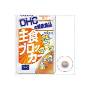 【DHCの健康食品】 主食ブロッカー <20日分 60粒>