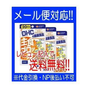 【DHCの健康食品】【メール便対応! 送料無料!!】 主食ブロッカー 20日分 60粒×3個セット!...