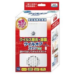 【大木製薬】ウイルオフファン 置き型 60日 20g denergy
