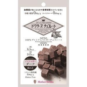 【マザーレンカ】 Dr's Chocolate ドクターズ チョコレート <ノンシュガー ダーク 1袋(30g)|denergy