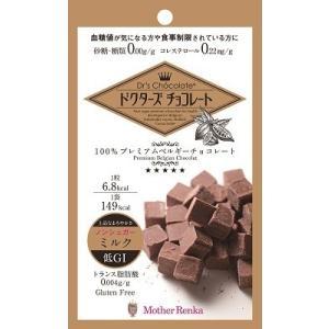 【マザーレンカ】Dr's Chocolate ドクターズ チョコレート ノンシュガー ミルク 1袋(30g)|denergy