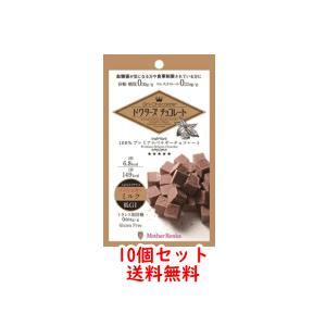 【送料無料!10個セット】【クール便】【マザーレンカ】Dr's Chocolate ドクターズ チョコレート ノンシュガー ミルク 1袋(30g)×10個|denergy