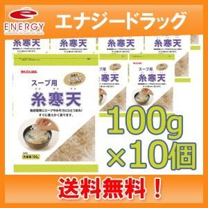 【伊那食品】【送料無料!1ケース】大容量!かんてんぱぱ スープ用糸寒天 100g×10個セット!