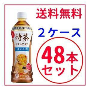 【2ケースセット】【サントリー】特茶 カフェイ...の関連商品2