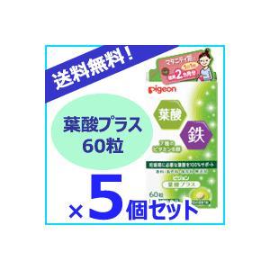 ピジョン 葉酸プラス 60粒 ×5個セット 妊活サプリ マタニティサプリ ママ活|denergy