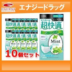 【ユニ・チャーム】超快適マスク プリーツタイプすーっとミントの香り ふつう5枚入り<10個セット>|denergy