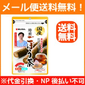 【メール便!送料無料!】【あじかん】国産焙煎ごぼう茶 1g×20包