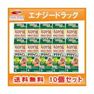 【第2類医薬品】【10個セット】【小林製薬】チクナイン ちくないん b 224錠