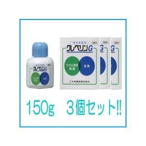【大幸薬品】【3個セット】 業務用 クレベリンG 150g 【3個セット】白箱 業務用クレベリンゲル!