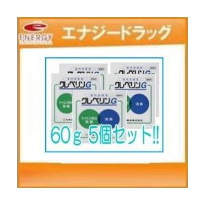 【大幸薬品】【5個セット!!】 業務用 クレベリンG 60g 【5個セット!!】白箱 業務用クレベリンゲル!|denergy