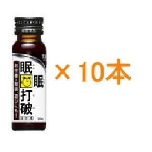 【常盤薬品】 眠眠打破 50ml×10本