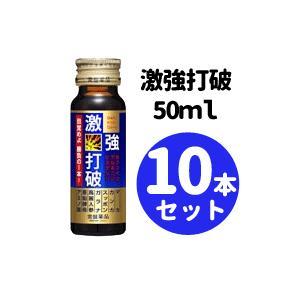 【常盤薬品】激強打破 50ml×10本セット