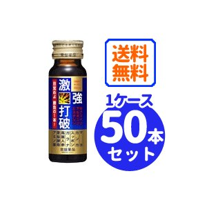 【送料無料!1ケース!】【常盤薬品】激強打破 50ml×50本セット