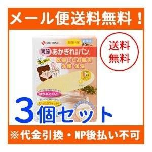 【メール便・3個セット】【ニチバン】あかぎれ保護バン関節用 50枚×3個